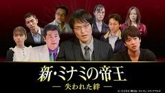 新・ミナミの帝王 #19 〜失われた絆〜/動画