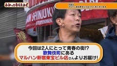 #94 わかってもらえるさ/餃子の王将3/ビッグドリーム/動画