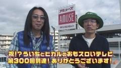 #300 おもスロ/餃子の王将3王盛+/沖縄 桜/動画