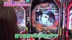 #337 ツキとスッポンぽん/ゴルゴ 疾風/慶次2 漆黒/動画
