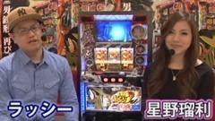 #77 極セレクション_ラッシーと星野瑠利の新台解説!主役は銭形2/動画