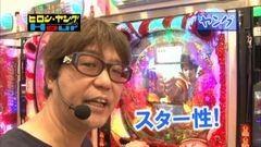 #177 ヒロシ・ヤングアワー/ゴッドイーター/真・花の慶次/動画