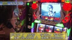 #243 S-1GRAND PRIX「16th Season」EXTRAMATCH/動画