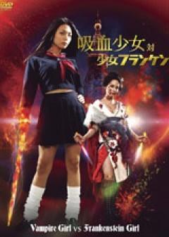 吸血少女 VS 少女フランケン/動画