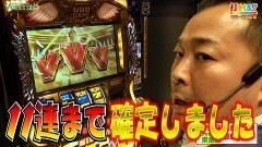 #490 打チくる!?/ミリオンゴッド 凱旋 前編/動画