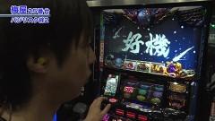 #568 嵐・梅屋のスロッターズ☆ジャーニー/岐阜県★中編/動画