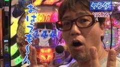 #125 ヒロシ・ヤングアワー/CR牙狼FINAL XX/パチスロ蒼天の拳2/動画