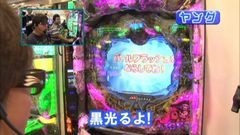 #176 ヒロシ・ヤングアワー/大海物語BLACK LIGHT/動画