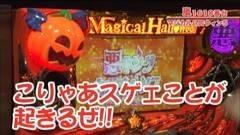 #359 嵐・梅屋のスロッターズ☆ジャーニー/岐阜県★後半/動画