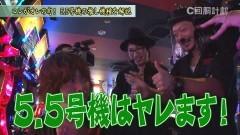 #53 スロじぇくとC/牙狼‐守りし者‐/番長3/獣王 覚醒/動画