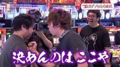 #88 旅打ち/凱旋/新・必殺仕置人/沖ドキ!/動画