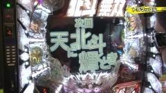 #91 実戦塾/大海物語スペシャル/真・北斗無双/動画