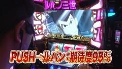#115 TAI×MAN/不二子TYPE A+/動画
