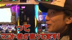 #1 スロバト/聖闘士星矢黄金激闘編/輪廻のラグランジェ/動画