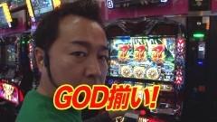 #194 黄昏☆びんびん物語/ハーデス/超GANTZ/CRハーデス/動画