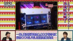 #573 嵐・梅屋のスロッターズ☆ジャーニー/沖縄特別編/動画