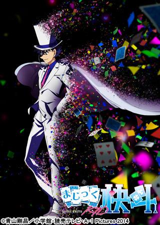 第23話 真夜中の烏(ミッドナイト・クロウ)《前編》その名は怪盗コルボー!/動画