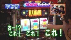 #167 ヒロシ・ヤングアワー/ハナビ/動画