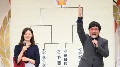 #8 無差別級お笑いトーナメント ウケタモンガチ!/動画