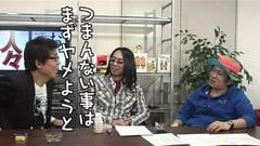 #32 ういちとヒカルのおもスロい人々末井昭/動画