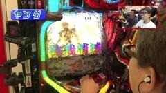 #385 ヒロシ・ヤングアワー/P牙狼冴島鋼牙XX/動画
