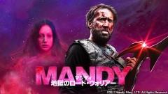 マンディ 地獄のロード・ウォリアー(吹替版)/動画