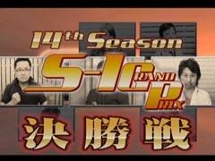 #215 S-1GRAND PRIX�「14th Season」決勝戦前半/動画