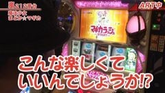 #302 嵐・梅屋のスロッターズ☆ジャーニー/福岡県★前編/動画