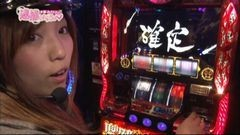 #36 逮捕しちゃうゾ/沖トロ/秘宝伝 伝説/バジ絆/動画