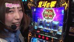 #53 逮捕しちゃうゾ/北斗修羅/リノ/ハナビ/動画