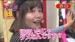 #12 マネメス豚/GANTZ/沖縄4/ジューシーハニー/真・北斗無双/動画
