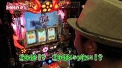 #43 回胴放浪記/戦国パチスロ花の慶次〜天を穿つ戦槍〜/動画