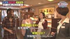 成瀬心美と波多野結衣の習◆CHINA 中國語講座−東京校- 第5弾 その�A/動画