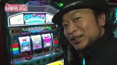 #54 回胴放浪記/ニューシオサイ-30/動画