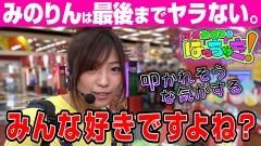 #73  はっちゃき/天下布武4 他 後編/動画