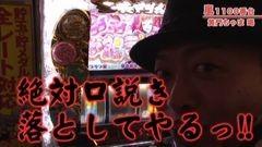 #301 嵐・梅屋のスロッターズ☆ジャーニー/山口県★後編/動画