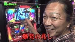 #62 あるていど風/CR犬夜叉/星矢 海皇/サラ番/動画