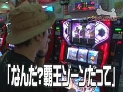 #213 ういちの放浪記/パチスロ覇王伝 零/動画