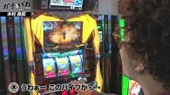 #11 ガチとバカ/仮面ライダー UNLIMITED/バジリスク絆/動画