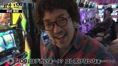 #12 ガチとバカ/仮面ライダー UNLIMITED/パチスロ化物語/動画