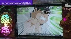 #265 ういちの放浪記/パチスロ巨人の星 猛虎花形/動画