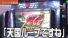 #285 ういちの放浪記/モンキーターンII/動画