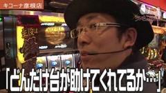 #290 ういちの放浪記/動画