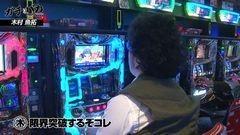 #37 ガチとバカ/バジリスク 絆/ハーデス/ハナビ/アラジンA�U/動画