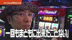#328 ういちの放浪記/動画