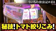 #431 ういちの放浪記/動画