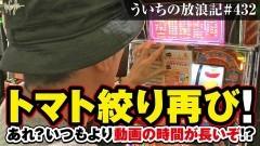 #432 ういちの放浪記/動画