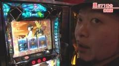 #360 嵐・梅屋のスロッターズ☆ジャーニー/三重県★前半/動画