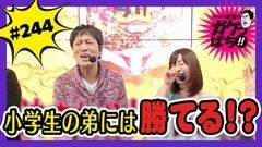 #244 ガケっぱち!!/嶋田 修平(シマッシュレコード)/動画