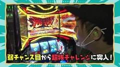#11 沖に召すまま/北斗無双/新・必殺仕置人/パチスロ モンキーターンIV/動画